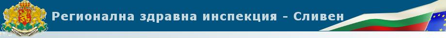 РЗИ Сливен